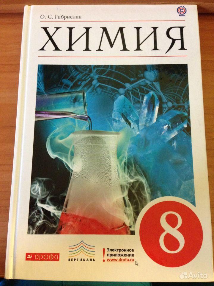 ГДЗ, Решебник. Химия 9 класс. Габриелян О.С. 2016 г.