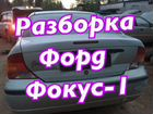 Разбор Форд Фокус 1 Ford Focus 1 / Капот