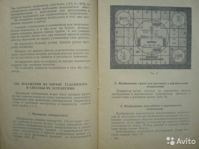 Инструкция и схема на ч/б