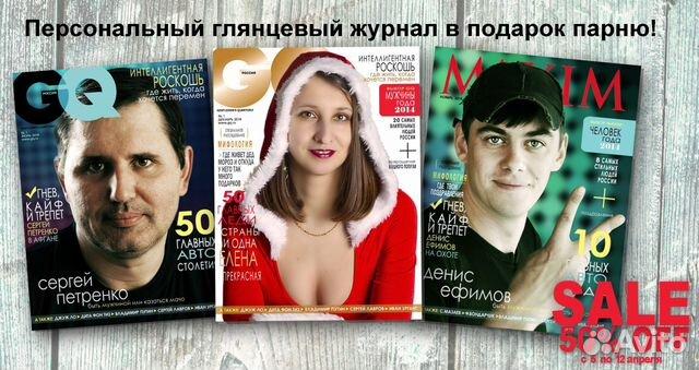 Напечатать глянцевый журнал в подарок