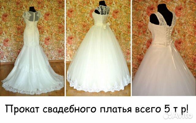 Прокат свадебных платьев в омске цены