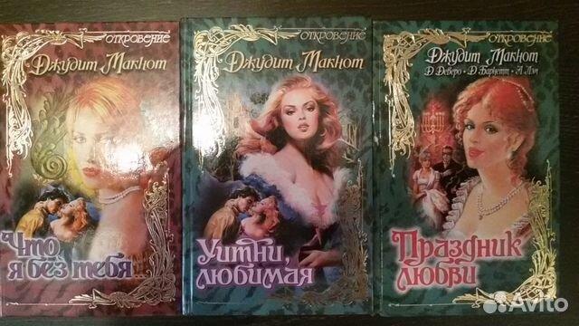 Макнот Джудит Новая Книга
