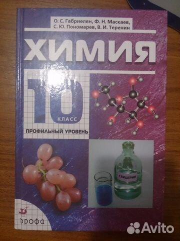 Решебник Химия 10 Кл Габриелян Профильный Уровень