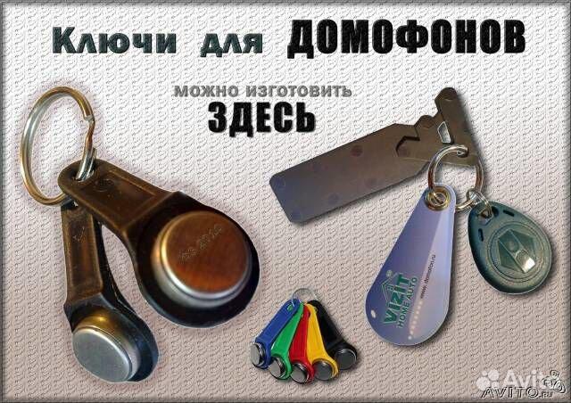 Изготовление домофонных ключей своими руками 161