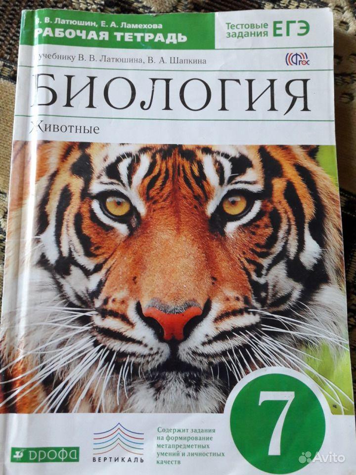 Тигром гдз с по тетрадь класс биологии фгос латюшин шапкина рабочая 7