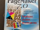 Page Maker 7.0