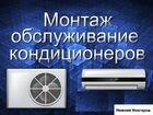 Ремонт кондиционера установка кондиционера