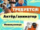 Актёр/аниматор в мобильный театр кукол
