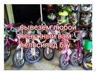 Детские велосипеды б/у