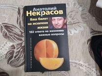 Книга А Некрасов