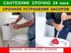 Услуги сантехника со сваркой самара частные объявления бесплатное объявление николаев украина