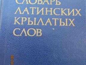 словарь латинский крылатое разговоры с транскрипцией