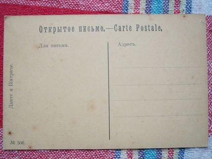что открытки почтовые до 1917 года фактическое