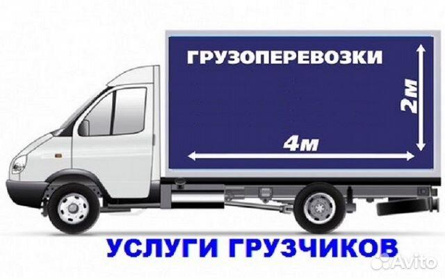 Дать объявление газель грузоперевозки дать объявление на орловском сайте
