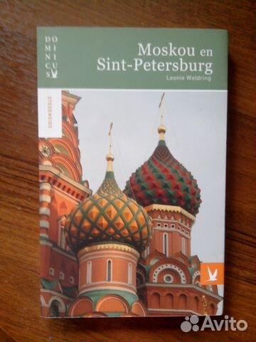 Книга туризм 89673469461 купить 1