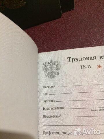 Трудовая книжка купить в москве где справку из банка Добрынинский 1-й переулок