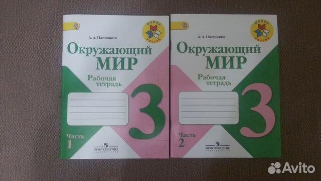 Рабочие тетради школа россии 89619792200 купить 4