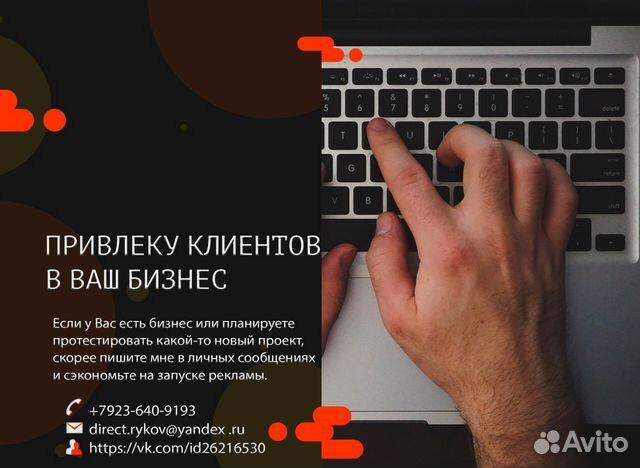Реклама в директ в москве