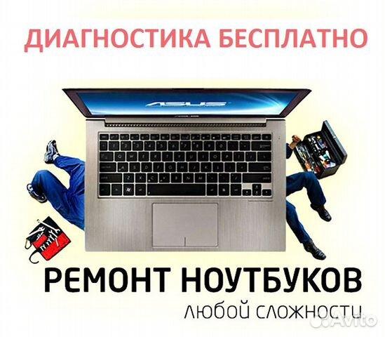 Ремонт компьютеров черлак