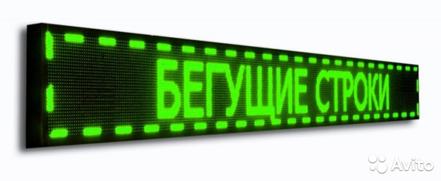 Бегущая строка стс работа читать онлайн биткоинов инструкция