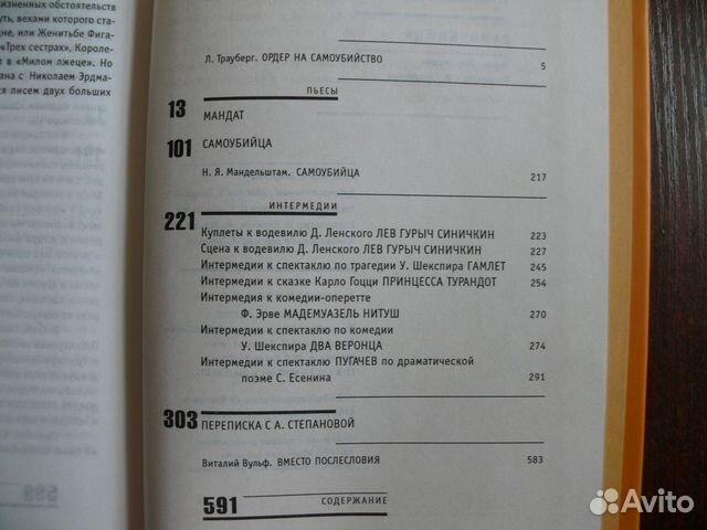Горышина Зеленый мир старого Петербурга Эрдман Сам 89217936073 купить 7