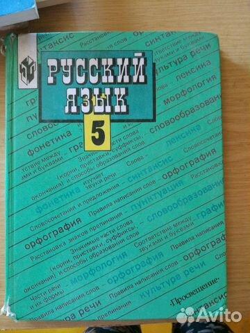 Woppy: 5 класс русский язык. Т. А. Ладыженская, м. Т. Баранов скачать.
