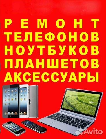 bec660df1c739 Услуги - Ремонт сотовых телефонов,ноутбуков,планшетов в Москве ...