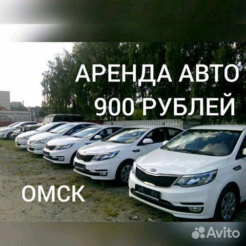 Автомобили в аренду омск где можно купить билеты на поезд в ижевске