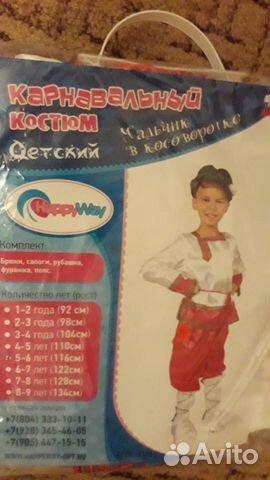 Костюм Иванушки 89187474580 купить 1