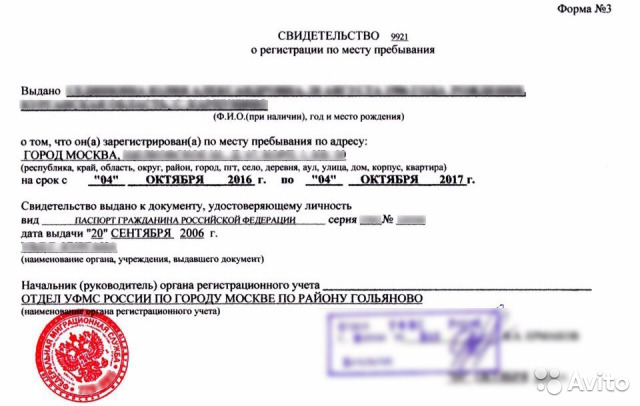 Временная регистрация на 5 лет в одинцово где сделать временную регистрацию в орехово зуево