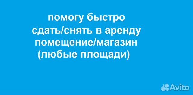 05dda0deb36ea Услуги - Помогу снять/сдать в аренду помещение/магазин в Смоленской ...
