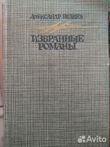 Александр Беляев  89182700355 купить 1