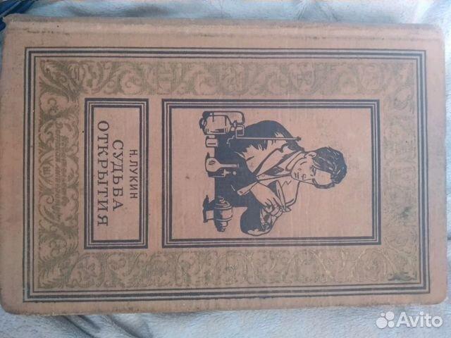 Книга 89182700355 купить 1