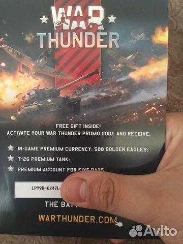 war thunder бонус коды генератор