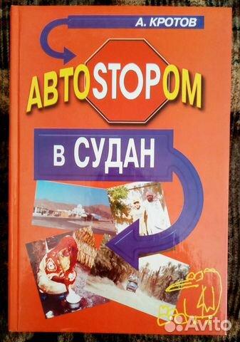 Книги Страны Города 89376056300 купить 4