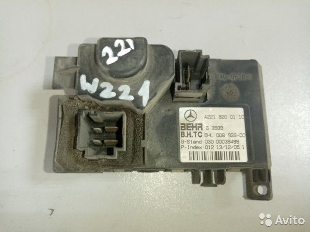 89026196331  Резистор отопителя Mercedes-Benz S-Class W221 M272