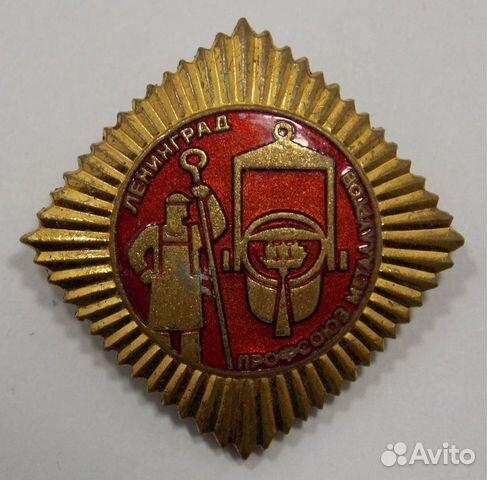89617538239  Значок Ленинград Профсоюз металлургов