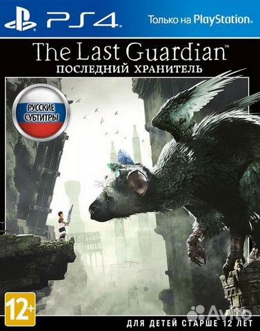 The Last Guardian (PS4) Продажа, Обмен
