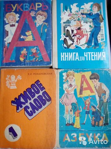 Учебники СССР часть1  89173260941 купить 2