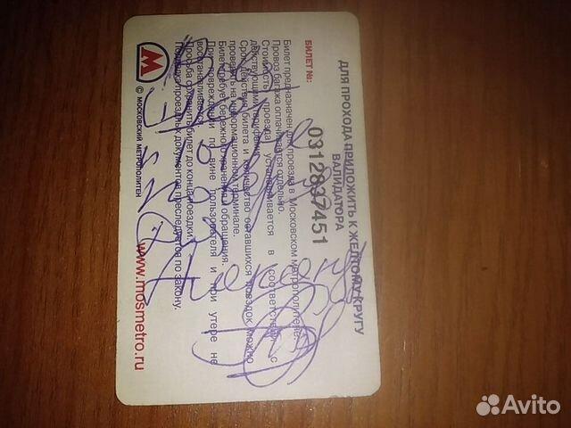 Автограф Вовы Шкета 89011780040 купить 1