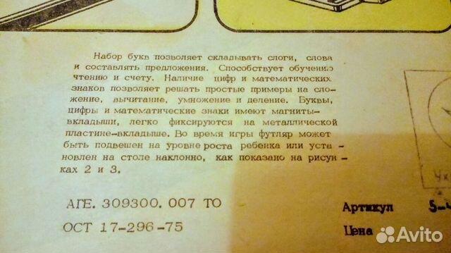 Магнитный алфавит СССР 89282292559 купить 6