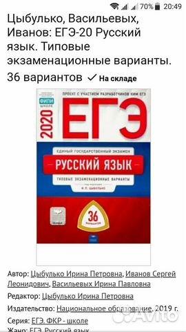 Егэ, Русский язык. Типовые экзаменационные вариант купить 3