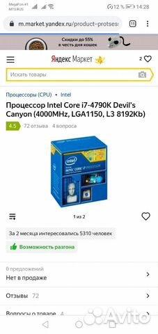 Игровой компьютер Продажа или обмен  89101568099 купить 3