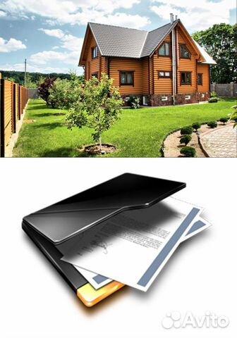 Все операции с недвижимостью 89038064320 купить 2