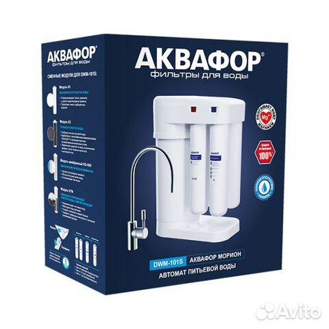 Водоочиститель Аквафор DWM-101S 89005074643 купить 1