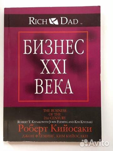 Роберт Кийосаки Бизнес 21 века  89633842884 купить 1
