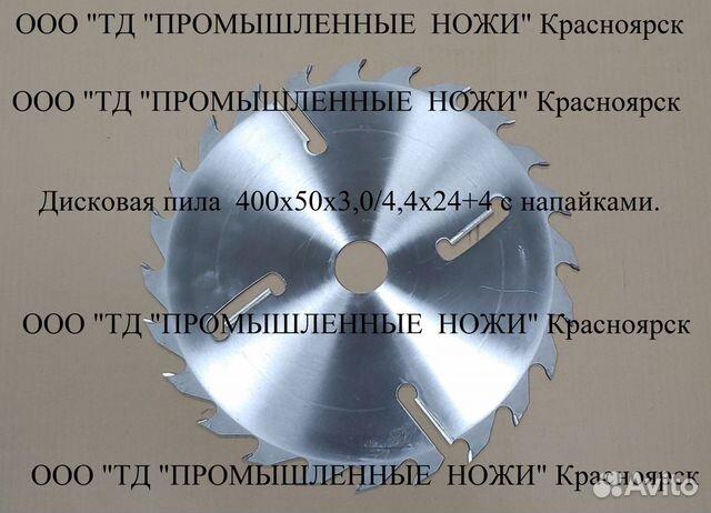 Дисковая пила 400х50х3,0/4,4х24+4 с напайками  89029403417 купить 1