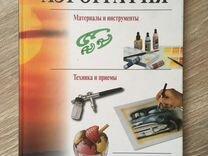 Книга про аэрографию