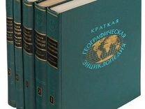 Краткая географическая энциклопедия 1960 г