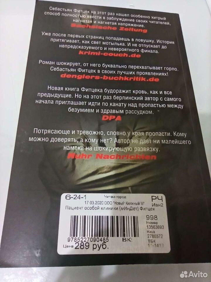 Книги (ЕлизаровФитцек Романова)  89806816443 купить 4